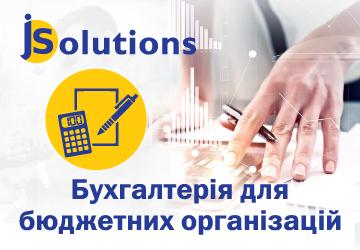 jSolutions : автоматизация бухгалтерского учета