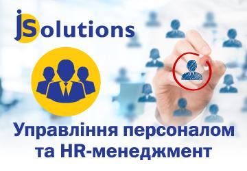 jSolutions : Підвищуйте ефективність HRM-процесів вашої організації