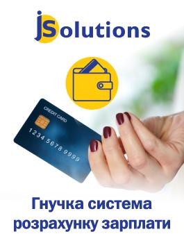 jSolutions: Полегшуйте процес розрахунку та нарахування заробітної плати працівникам