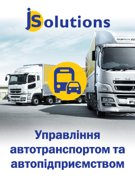 jSolutions : Підвищуйте рентабельність та ефективність використання вашого автопарку