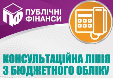 Гарячий телефон для бухгалтерів бюджетних організацій