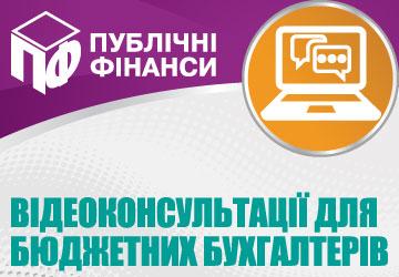 Консалтинговоа Агенція Публічні Фінанси